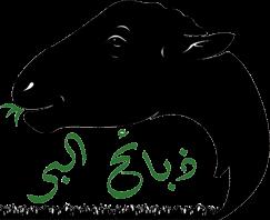 ذبائح البر لتوصيل الذبائح ومنتجاتها | dabayih albar